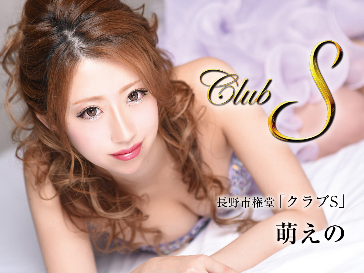 萌えの CLUB S NAGANO(クラブエス ナガノ) - 権堂のキャバクラ