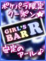 Girl's Bar [ R ]