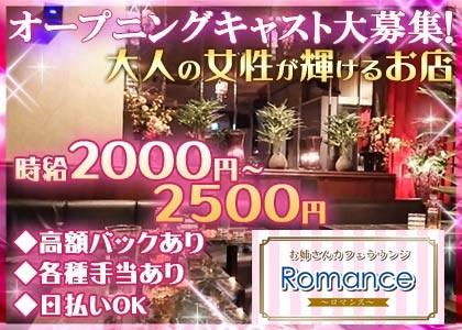 川崎のキャバクラ求人/アルバイト情報「Romance」