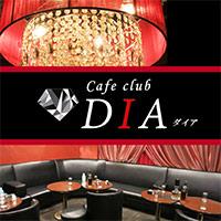 Cafe club DIA