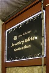 Jewelry Girls Collection(ジュエリーガールズコレクション) - 浦安のガールズバー 店内写真