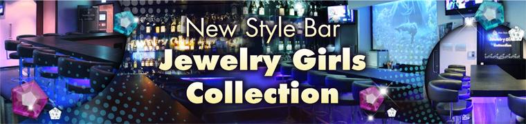 Jewelry Girls Collection(ジュエリーガールズコレクション) - 浦安のガールズバー