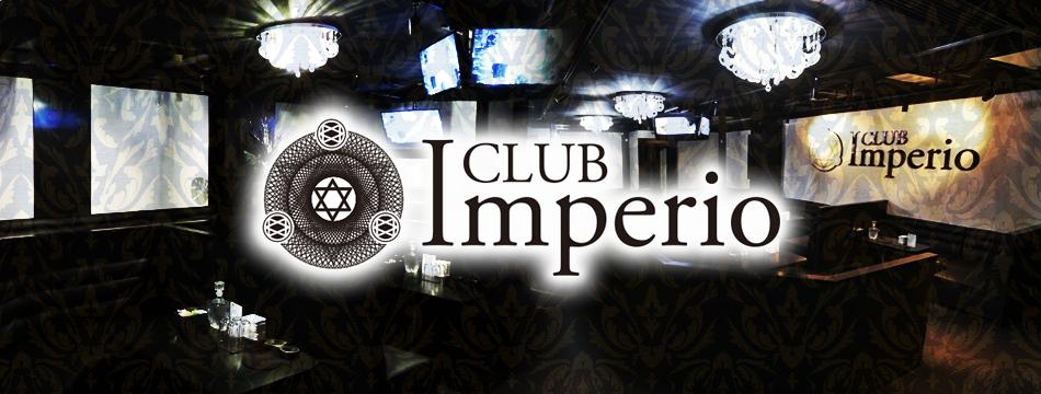 CLUB Imperio(クラブ インペリオ) - 豊橋のキャバクラ