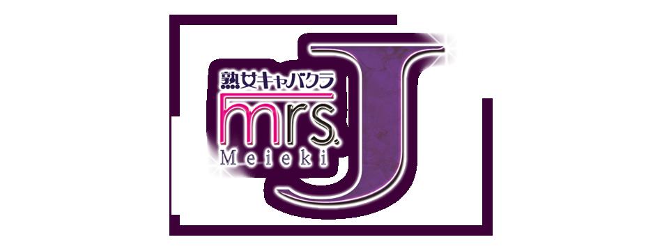 Mrs.J meieki・名駅 熟女キャバクラ