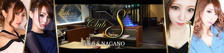 CLUB S NAGANO(クラブエス ナガノ) - 権堂のキャバクラ