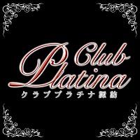 クラブプラチナ諏訪店 - 諏訪市のキャバクラ