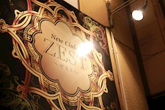 New Club ZEST(ゼスト) - 成田のキャバクラ 店内写真