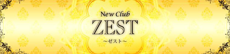 New Club ZEST(ゼスト) - 成田のキャバクラ