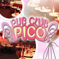 PUB CLUB PICO - 赤坂・赤坂見附のキャバクラ
