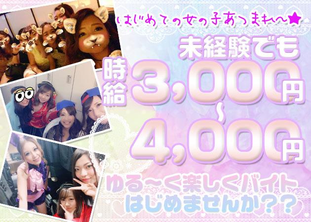渋谷のキャバクラ求人/アルバイト情報「Club Dear」