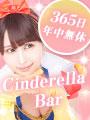 CAFE&BAR Cinderella  Bar