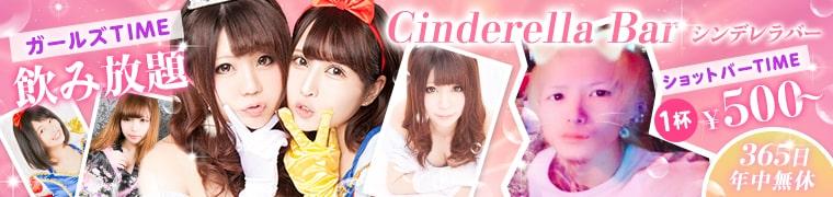 CAFE&BAR Cinderella  Bar(シンデレラ・バー) - 西中島のガールズバー