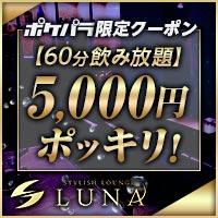 STYLISH LOUNGE LUNA - 神戸・三宮のラウンジ