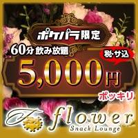 flower - 神戸・三宮のスナックラウンジ