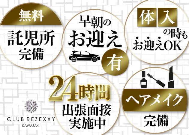 川崎駅前の昼キャバ求人/アルバイト情報「club REZEXXY」
