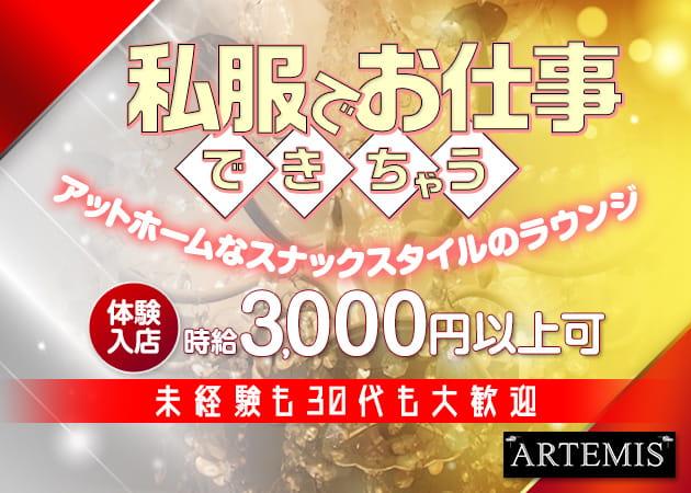 川崎駅前のキャバクラ求人/アルバイト情報「ARTEMIS」