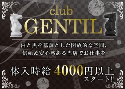 池袋のキャバクラ求人/アルバイト情報「club GENTIL」