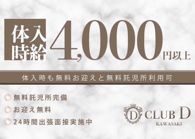 川崎のキャバクラ、昼キャバ求人/アルバイト情報「CLUB D」