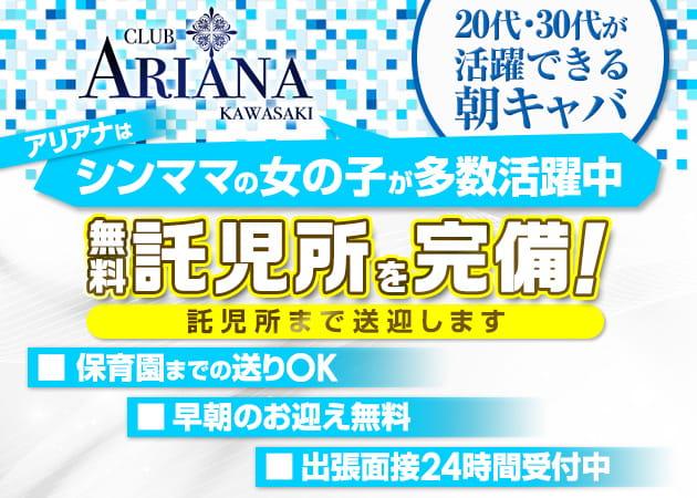 川崎駅前のキャバクラ、昼キャバ求人/アルバイト情報「CLUB ARIANA」
