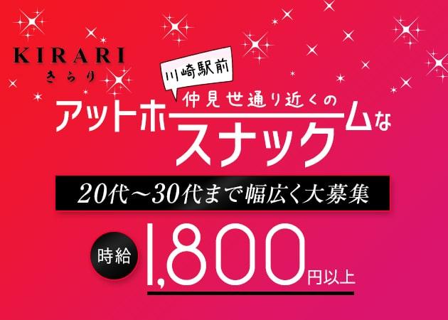 川崎駅前のキャバクラ求人/アルバイト情報「スナクラ KIRARI」