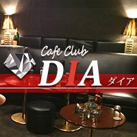 CLUB DIA - 赤坂見附の姉キャバ