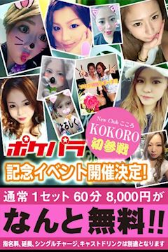 New Club KOKORO