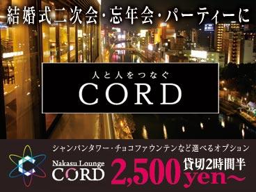 Nakasu Lounge CORD