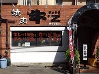 牛'z 博多駅前店