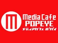 メディアカフェポパイ 中洲店