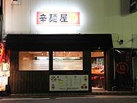 辛麺屋 輪 2号店